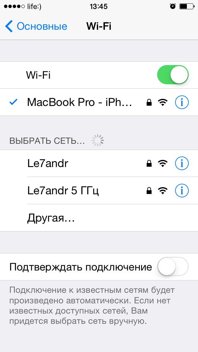 Подключение айфона к беспроводной сети