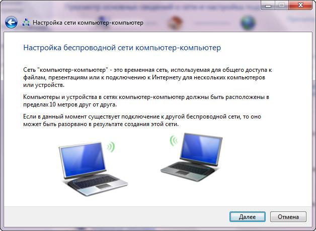 Одноранговая сеть компьютер-компьютер