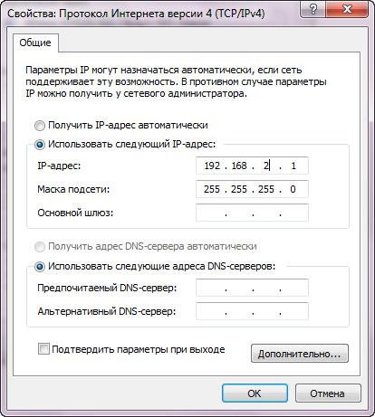 Настройка ручного присвоения IP-адресов подключенным устройствам