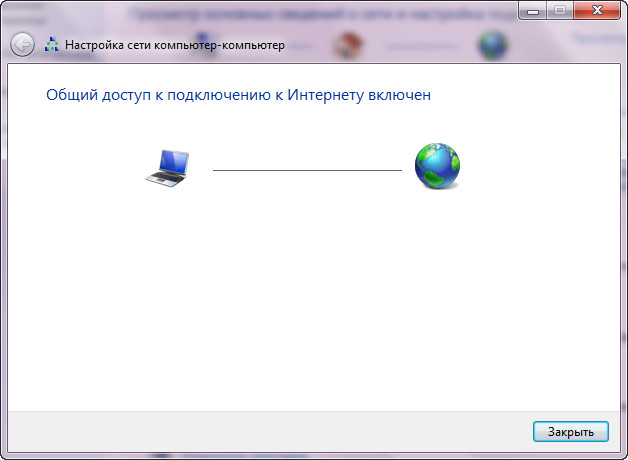 Общий доступ к подключение к интернету включен