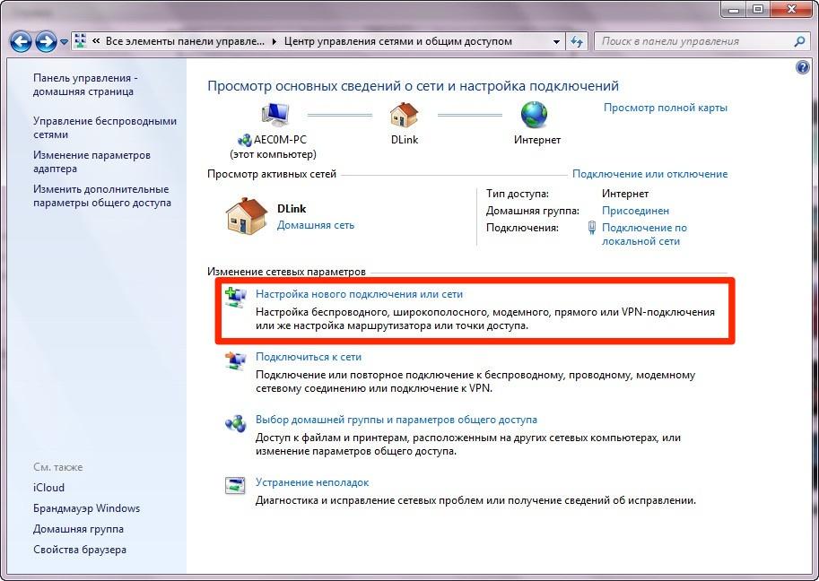 Создание сети компьютер-компьютер в Windows