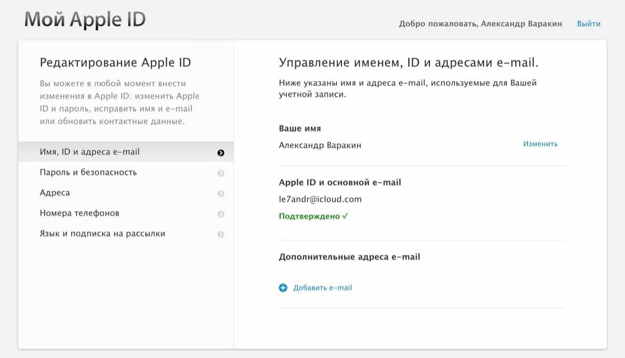 программа для проверки apple