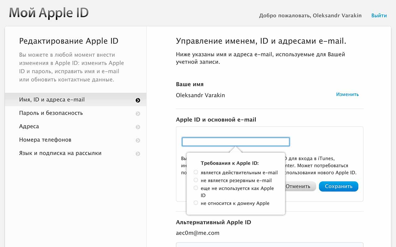 Введите основной адрес электронной почты для Apple ID