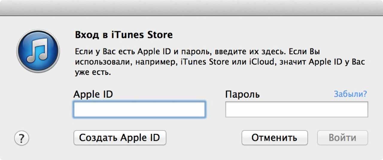 Меню авторизации в учетной записи Apple ID в iTunes