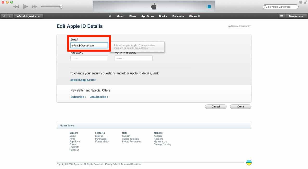 Введите новый Apple ID