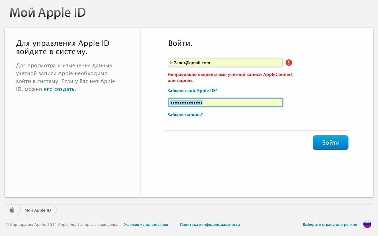 Вход с предыдущим Apple ID невозможен