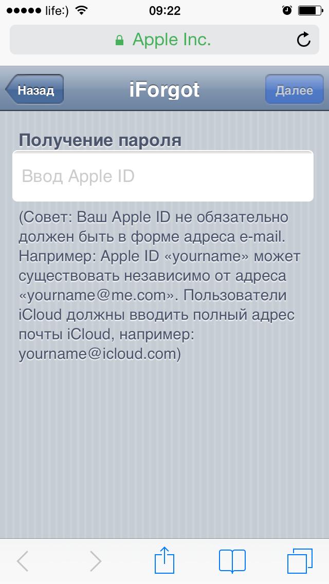 Введите Apple ID пароль которого нужно сбросить