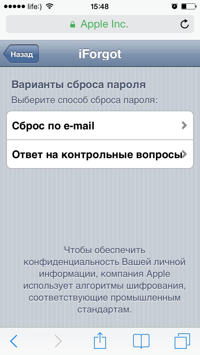 Выберите способ сброса пароля для Apple ID