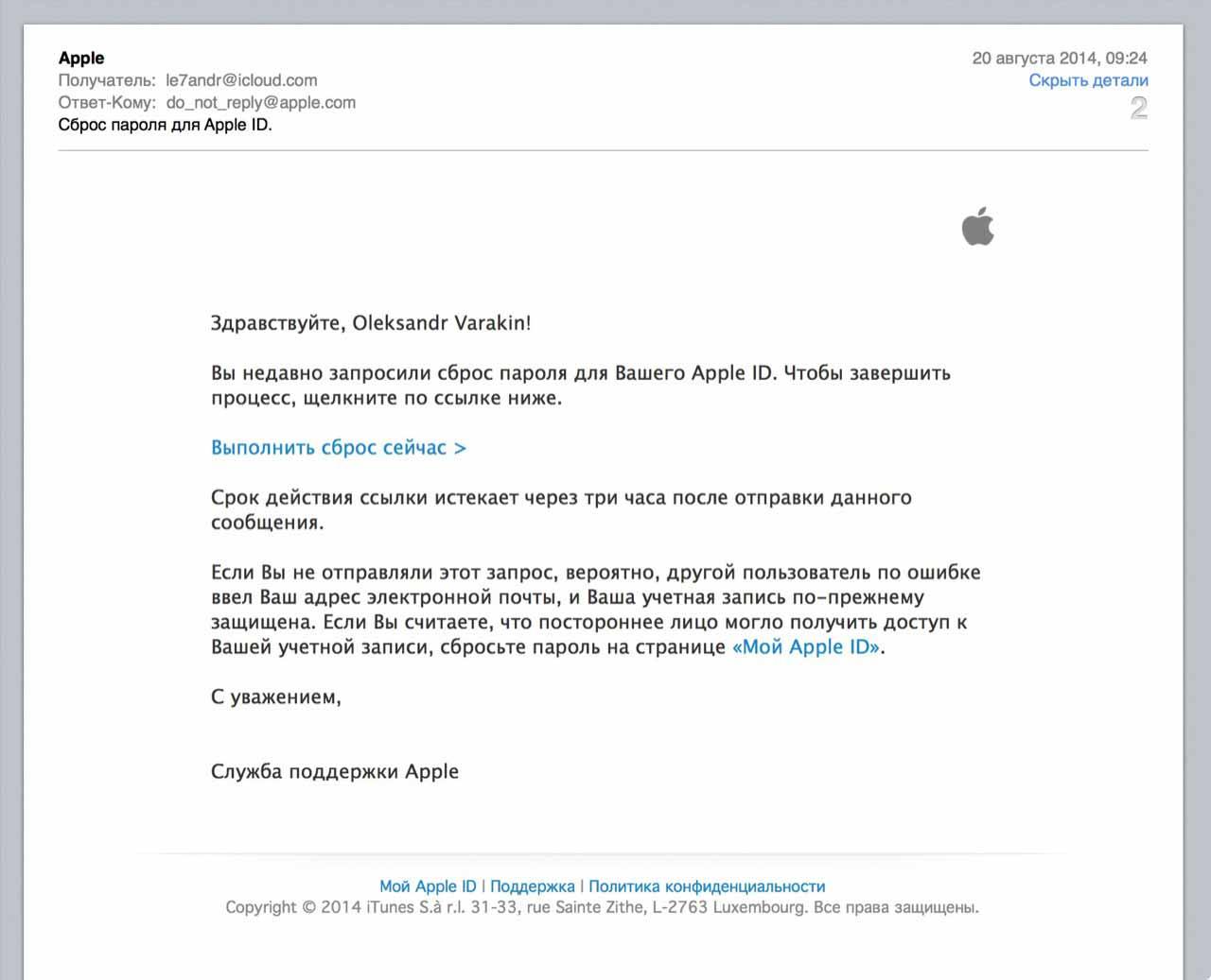 Письмо со ссылкой на сброс пароля к учетной записи