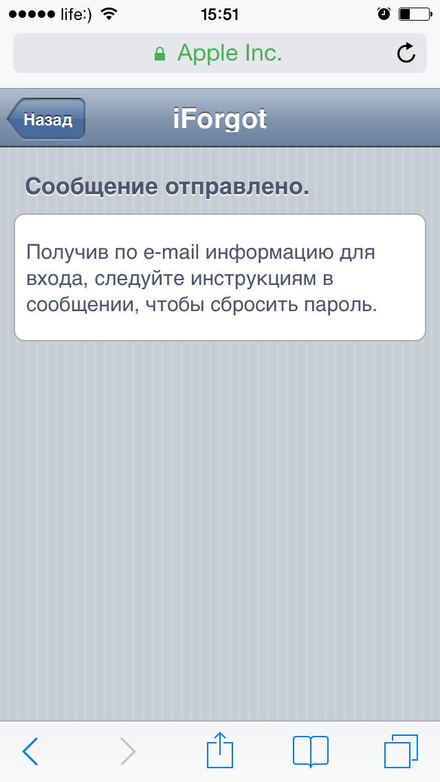 Сообщение о том, что на e-mail была отправлена ссылка на сброс пароля к Apple ID