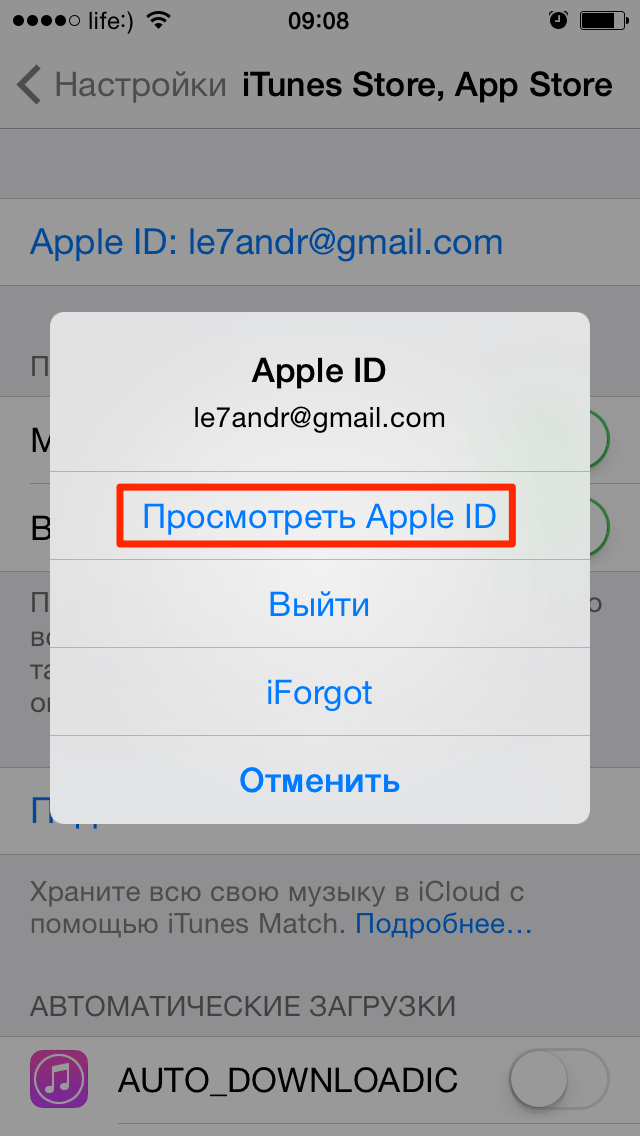 Выберите Посмотреть Apple ID