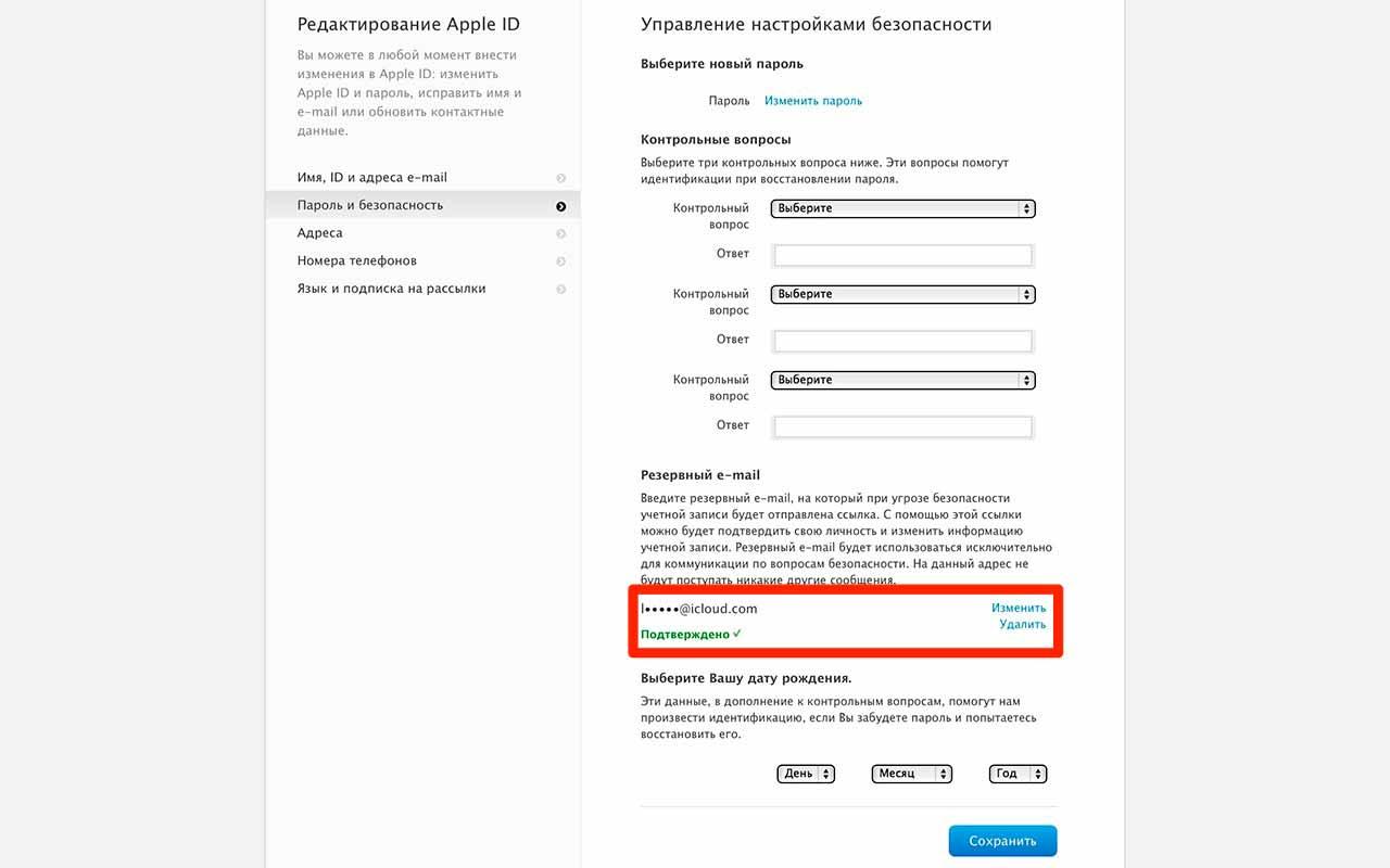 Резервный e-mail в Apple ID