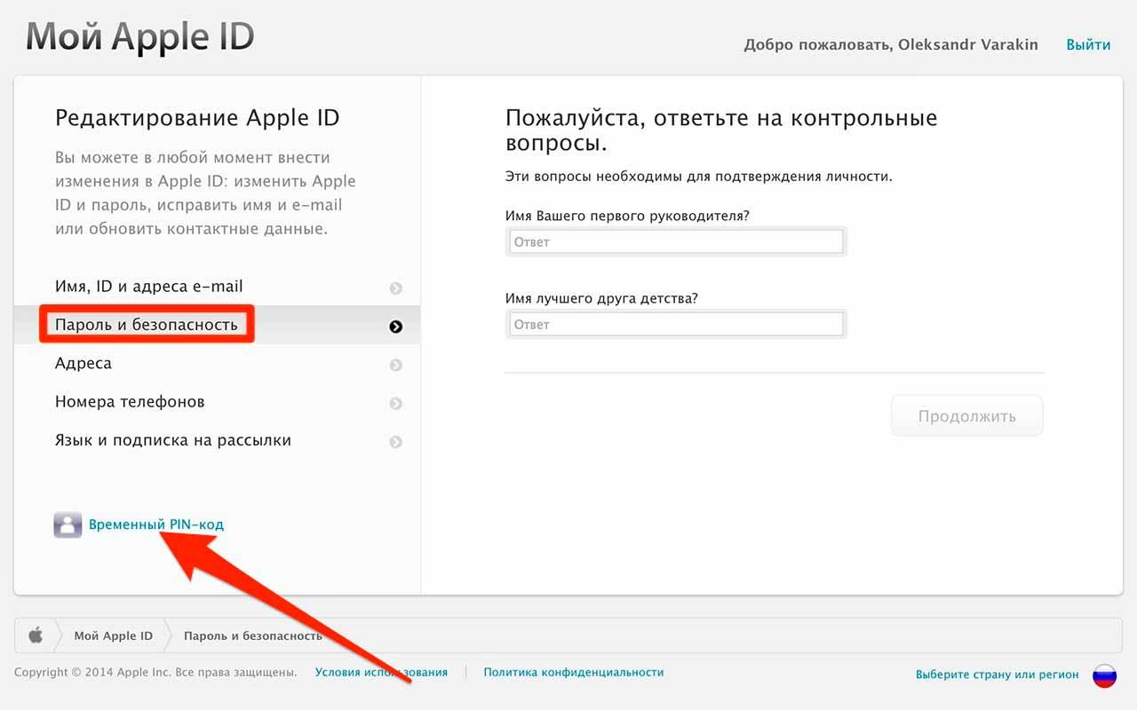 Как изменить apple id идентификатор пароль контрольные вопросы  Ссылка на получение временного pin кода для связи со службой поддержки apple