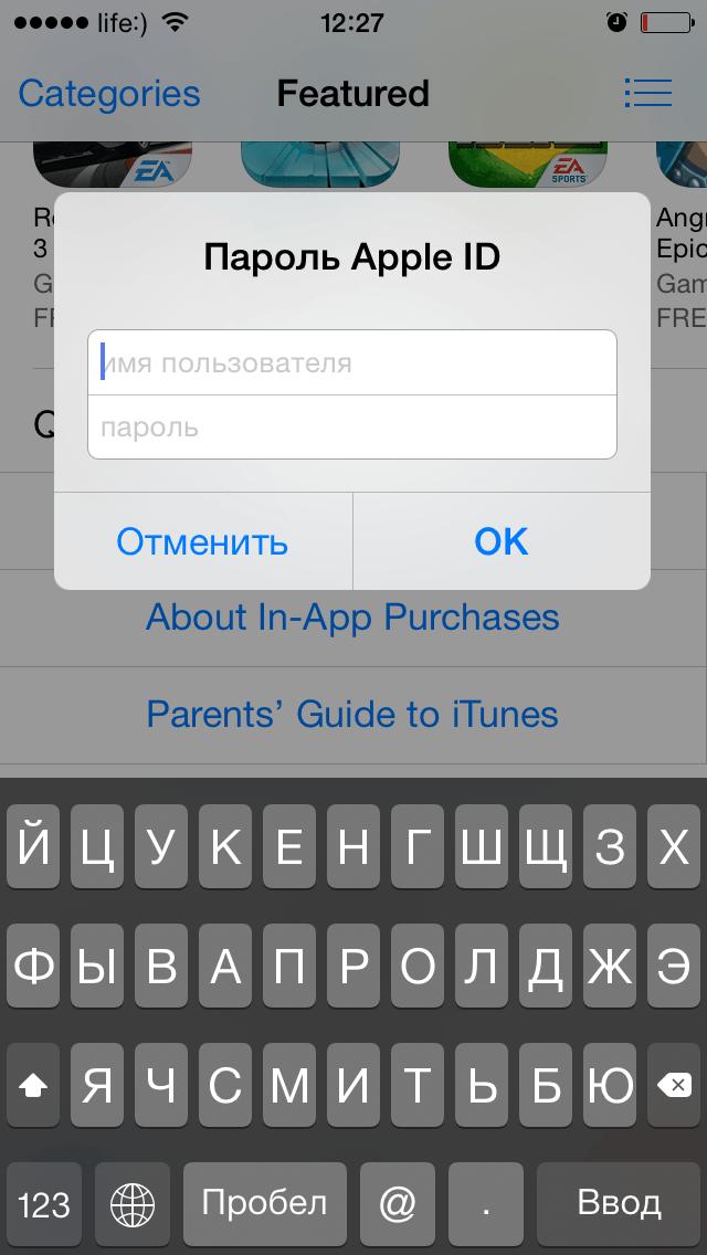 Ввод идентификатора и пароля при авторизации в App Store