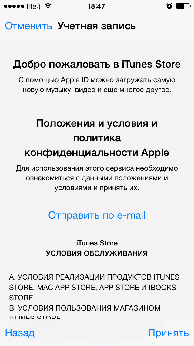 Политика конфиденциальности Apple