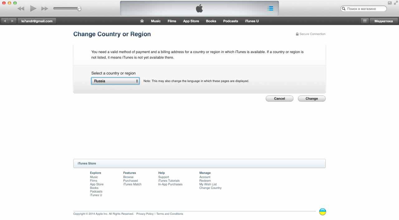 Выберите страну на которую хотите переключить Apple ID