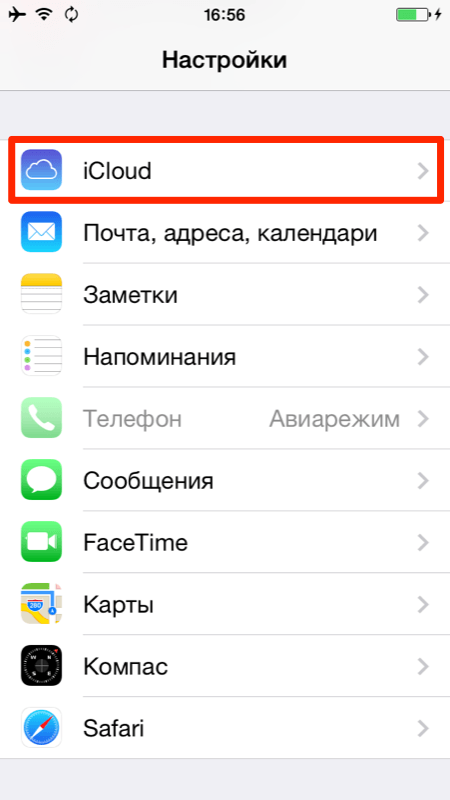 Настройки айфона меню iCloud
