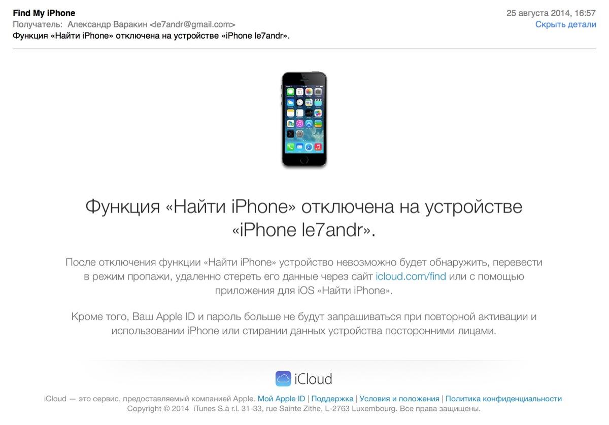 Уведомление по электронной почте об отключении Найти iPhone
