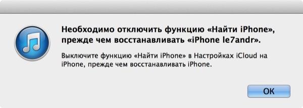 Перед восстановлением необходимо отключить Найти iPhone