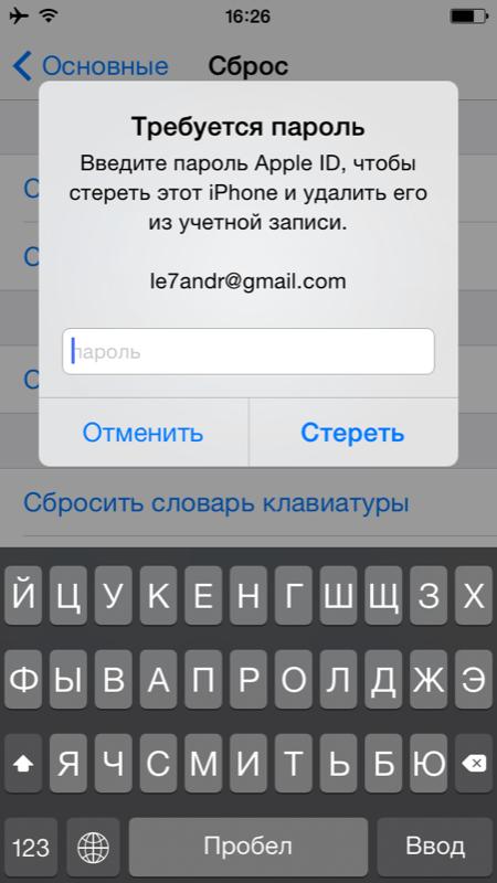 Стереть контент и сбросить настройки без отключения Найти iPhone не получится