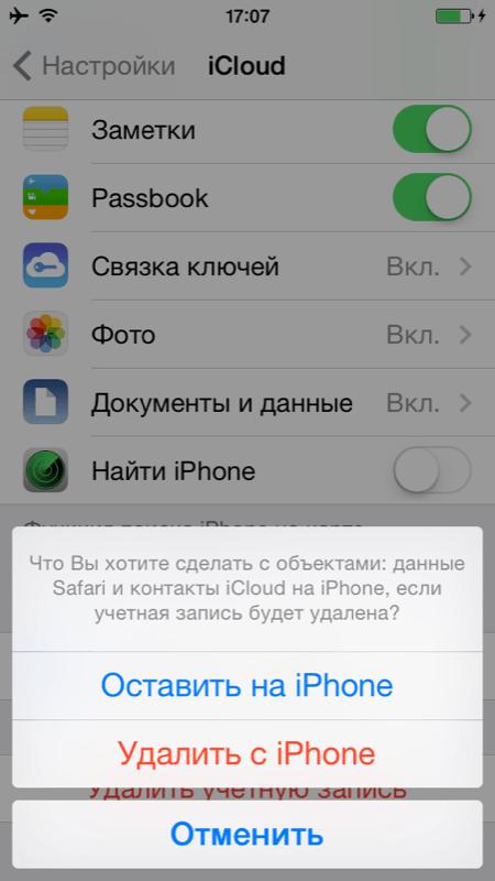 Выберите действие которое необходимо выполнить с контактами на iPhone