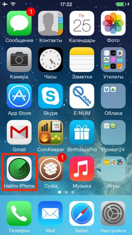 iOS-приложение Найти iPhone