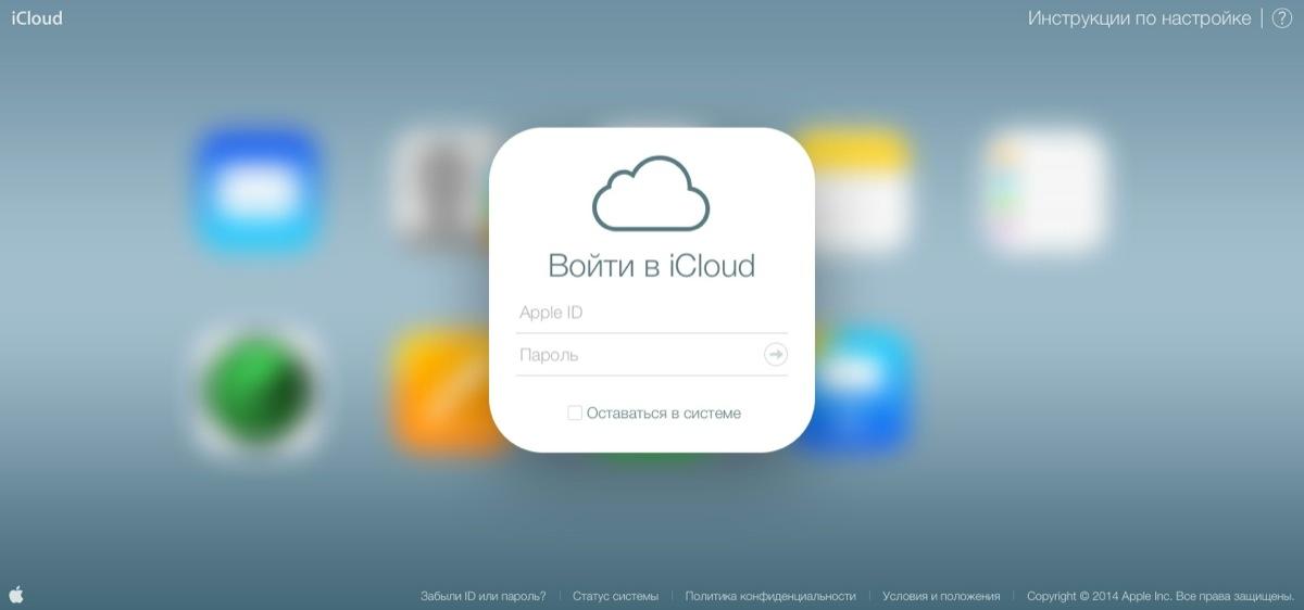 Веб-приложение Найти iPhone в iCloud