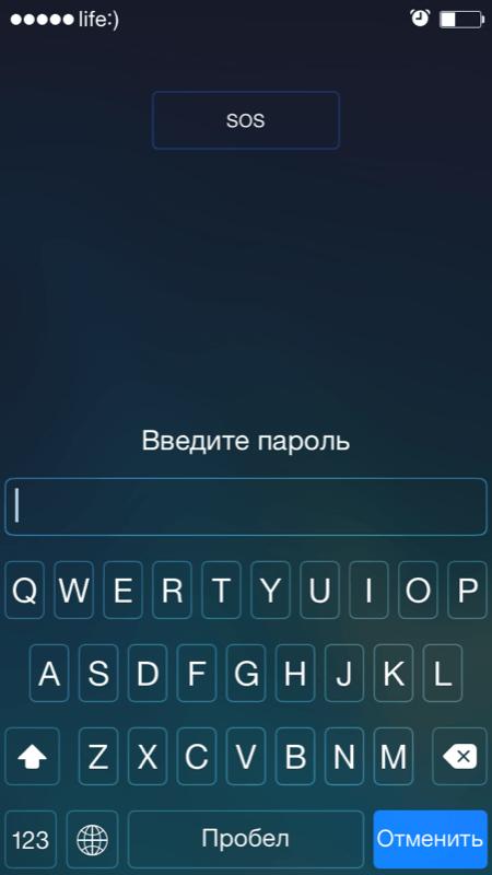 Сложный пароль блокировки iPhone