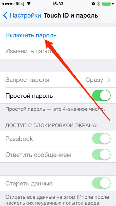 Включение пароля блокировки на iPhone