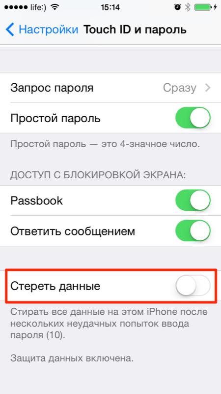 Включение функции стирания данных при 10 неверных попытках ввода пароля блокировки