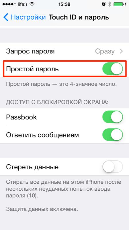Установка сложного пароля на iPhone