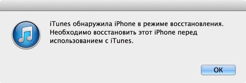 iPhone в режиме восстановления в iTunes