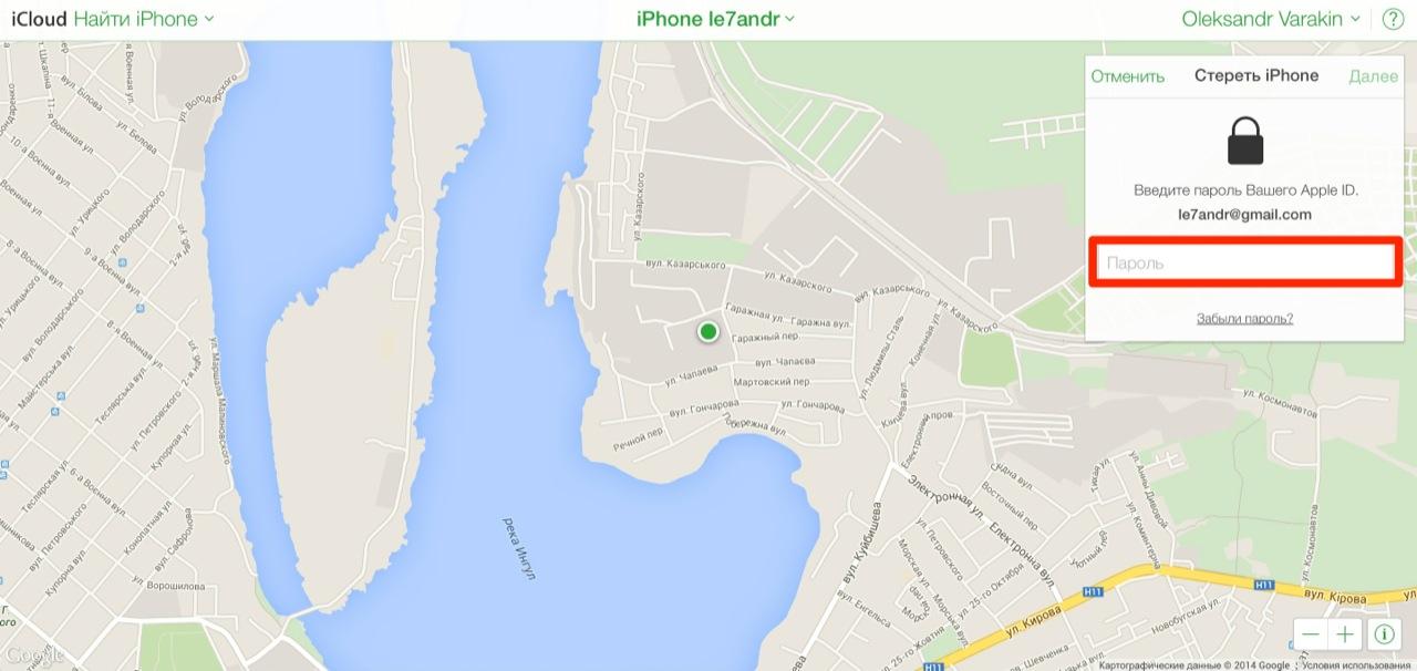 Введите пароль к Apple ID, номер телефона и пароль для стирания iPhone