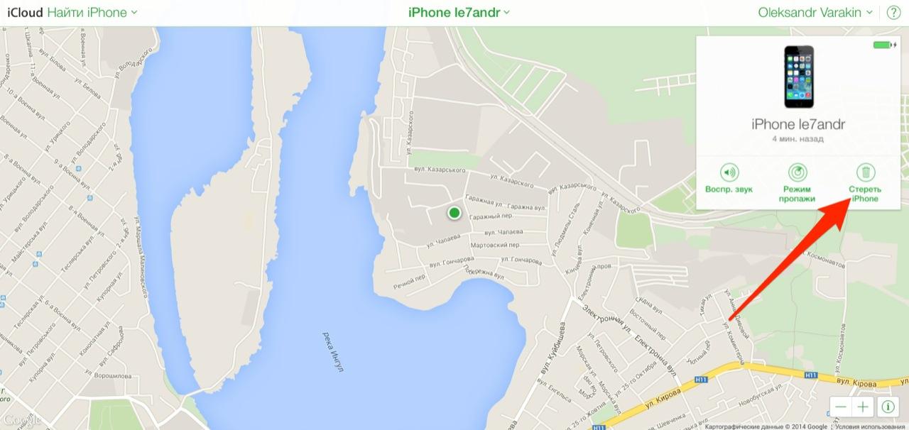 Запрос на стирание iPhone в iCloud