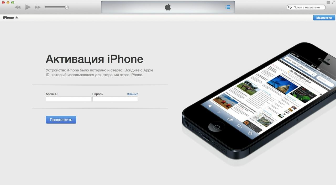 После стирания iPhone в iCloud необходимо активировать устройство