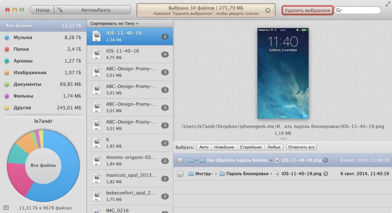 Окно свойств звукового файла