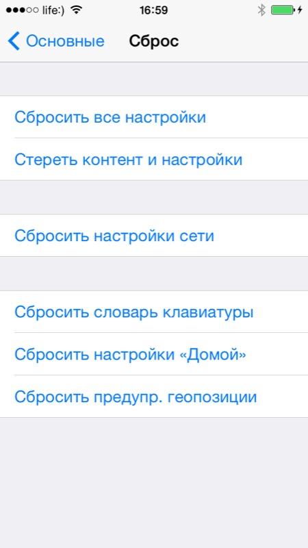 Стирание контента и настроек в iPhone