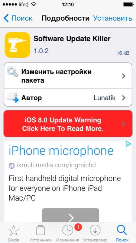 Software Update Killer для iPhone
