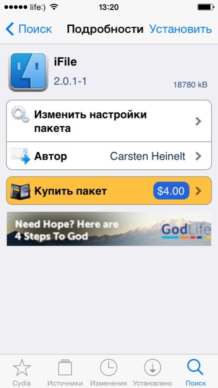 Установка и iFile для iPhone в Cydia