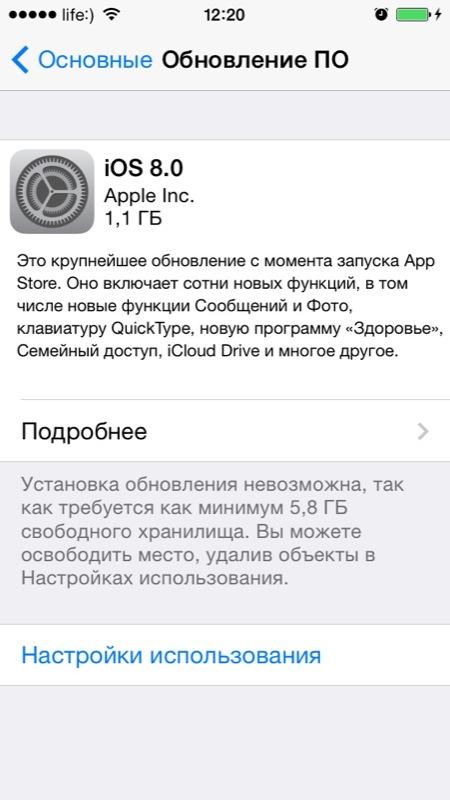 Вот сколько места нужно для установки iOS 8 по Wi-Fi