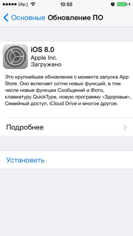 Доступное обновление прошивки в iPhone