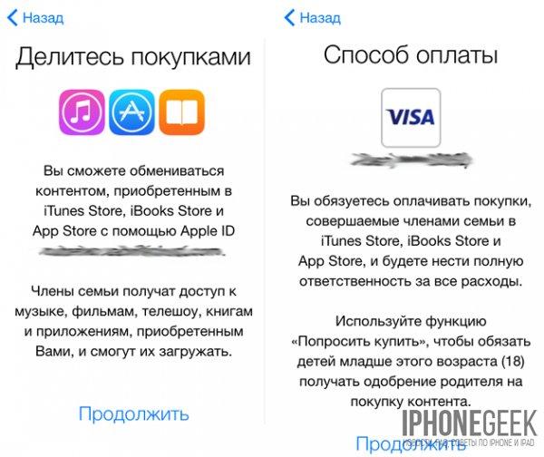 Семейный доступ apple как настроить
