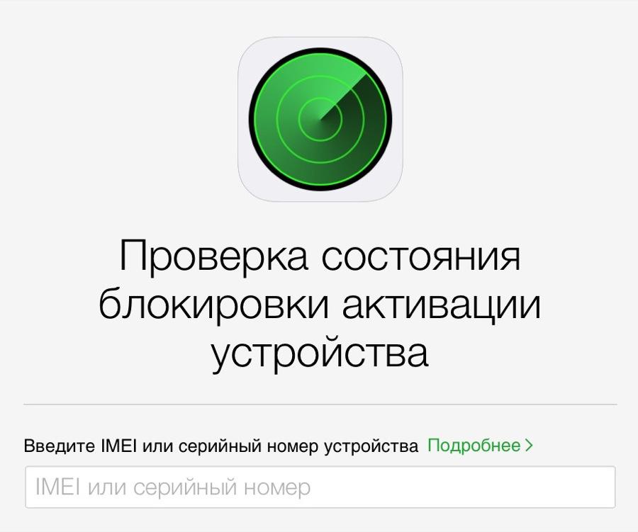 Проверка состояния блокировки активации iPhone