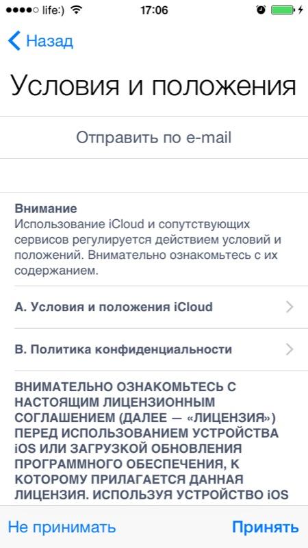 Примите пользовательское соглашение и подтвердите согласие с его положениями