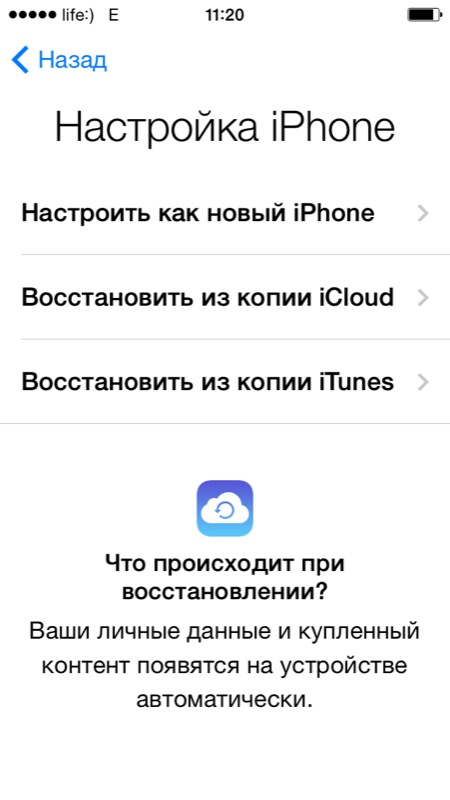 Выбор способа восстановления iPhone из резервной копии