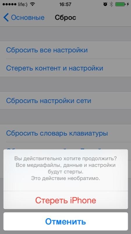Стирание контента и настроек iPhone