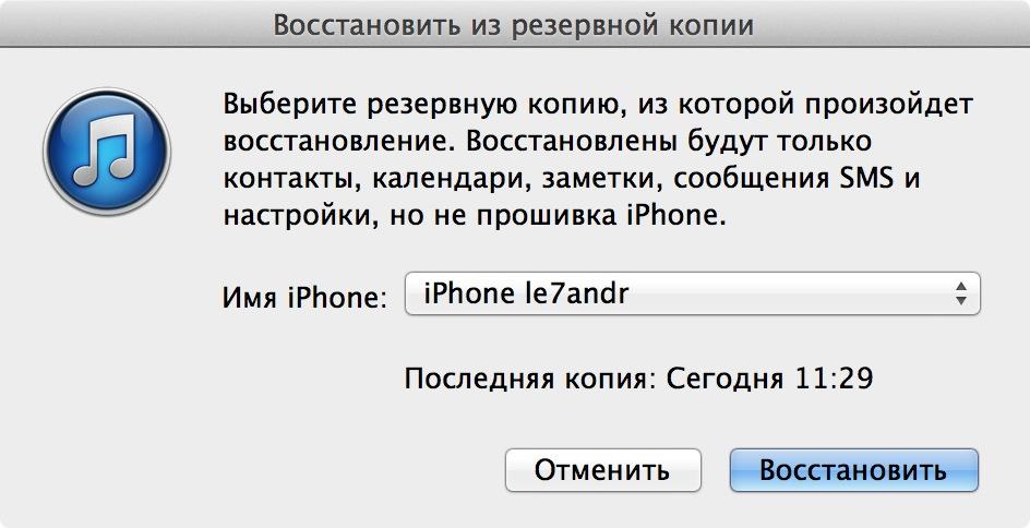 Как восстановить iPhone из резервной копии iCloud и в iTunes
