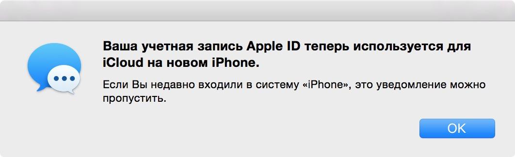 Уведомление на Mac о том, что к iCloud подключен iPhone или iPad