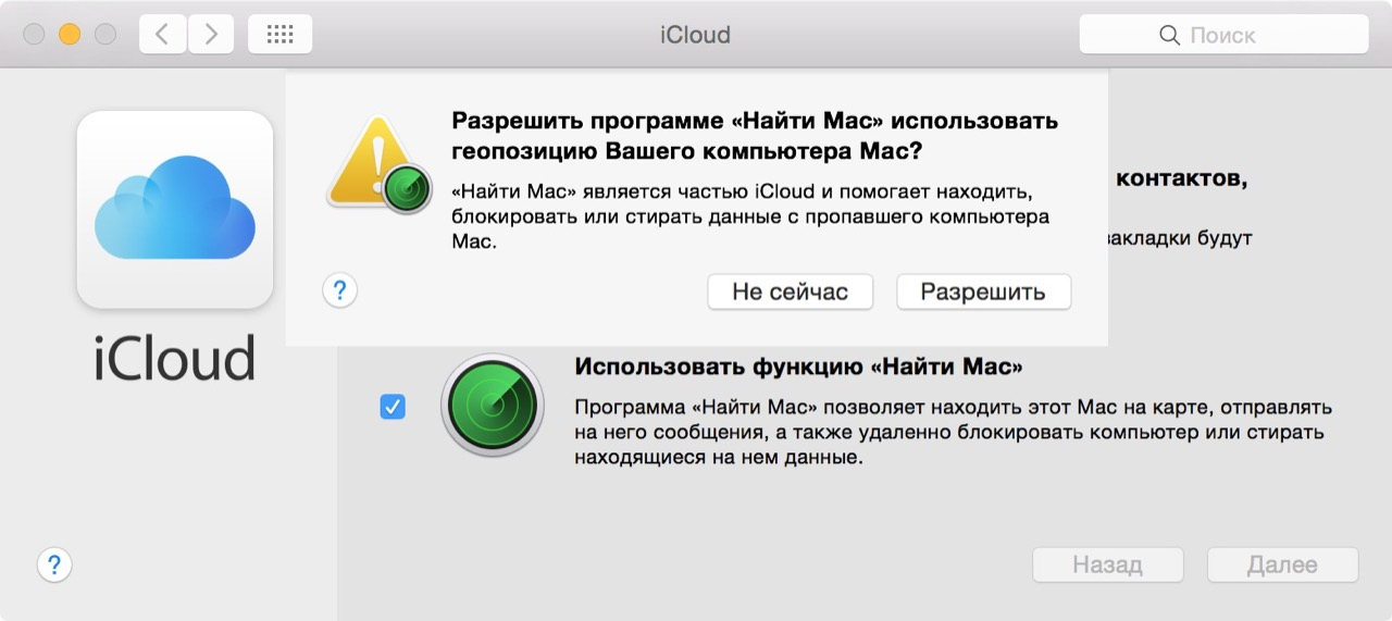 Включение службы геолокации на Mac