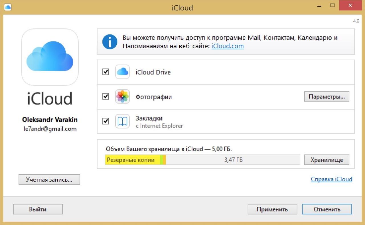 Панель управления iCloud в среде Windows